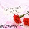 母の日にメッセージカードを義理の母へ例文ともらって嬉しい言葉