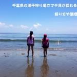 千葉県の潮干狩り場でマテ貝が採れる場所|採り方や調理方法
