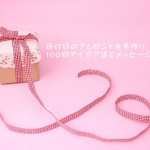 母の日のプレゼントを手作り簡単!100均アイデア集とメッセージカード