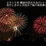 隅田川花火大会2015いい場所は?花やしきの入手法は?他の有料席は?