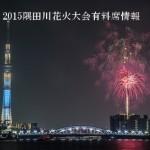 隅田川花火大会2015有料席情報は?穴場スポット地図付き