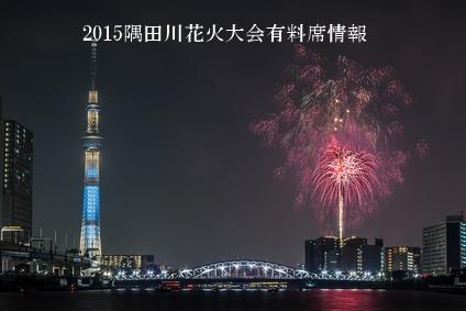 隅田川花火大会
