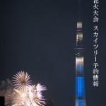 隅田川花火スカイツリー2015抽選情報5選|オークションは?レストランは?
