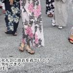 隅田川花火大会に浴衣を着ていく?当日レンタルできる?暑さ対策は?