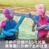 子供の日焼けとシミ対策|保育園に塗っていく?何を選べばいい?