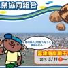 木更津潮干狩り富津海岸の口コミ|混雑は?昼食のおすすめは?