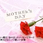 彼ママへ母の日に贈るプレゼントとメッセージ文例と注意すべきポイント