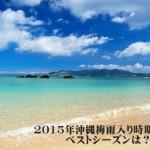 2015年沖縄梅雨入り時期を予想|旅行に行くベストシーズンは?