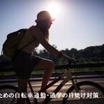 自転車の日焼け対策首まわりは?ストールの巻き方は?手の甲は?