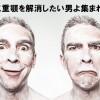 二重顎を解消したい男よ集まれ|仕事の合間にできる筋トレ方を紹介