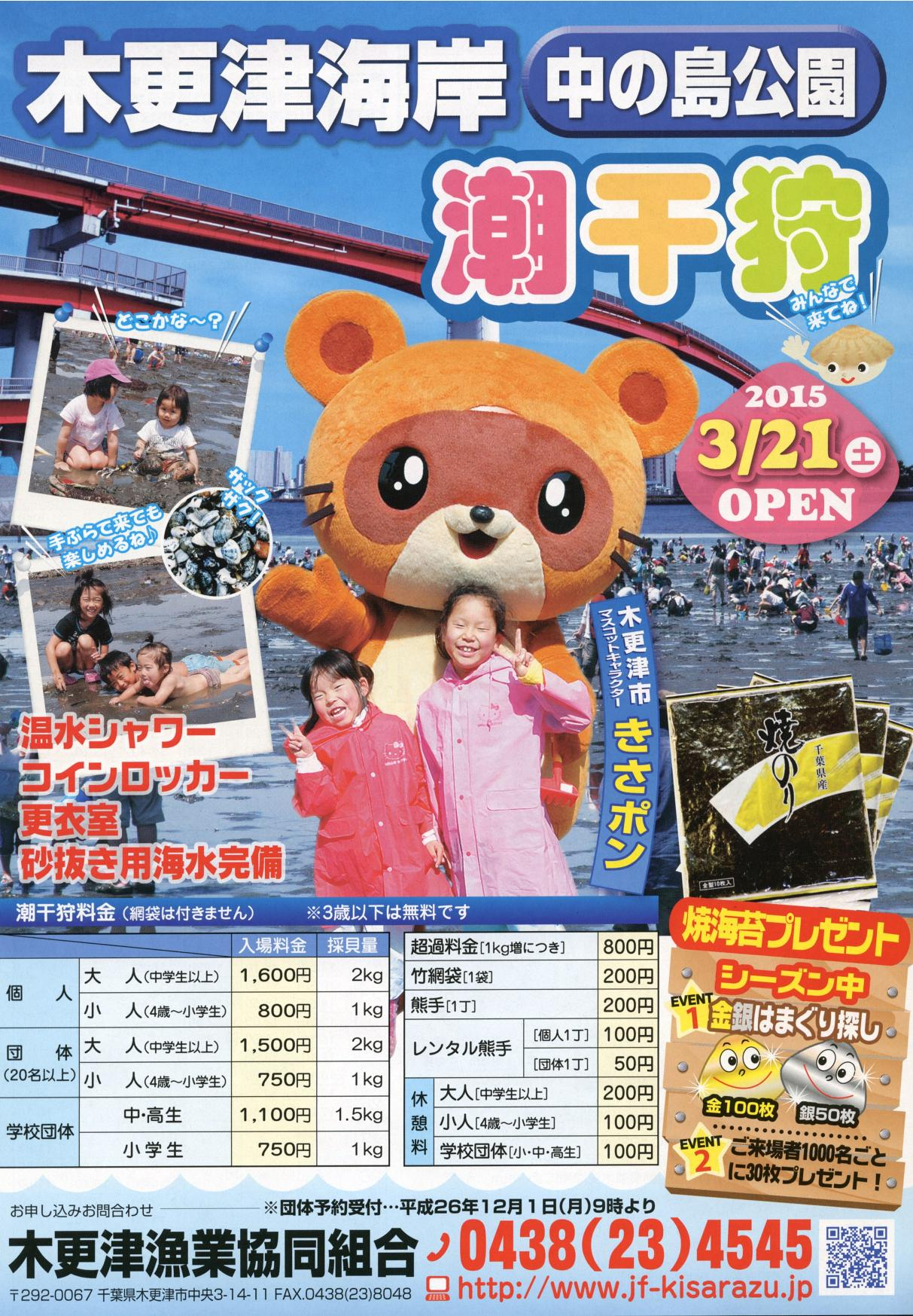 kisarazu-page-001