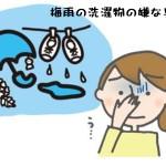 梅雨の洗濯物の嫌な臭い対策|早く乾かす方法は?