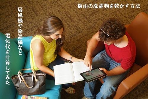 students-703001_640